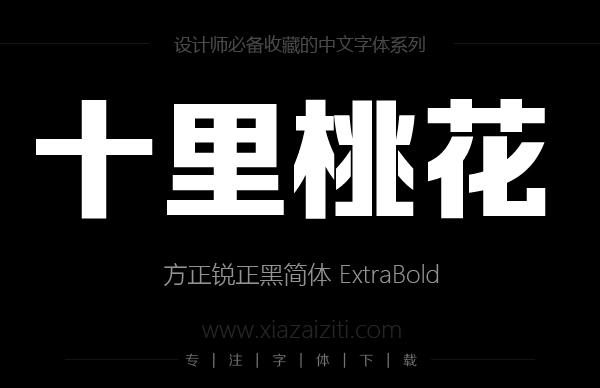 方正锐正黑简体 ExtraBold