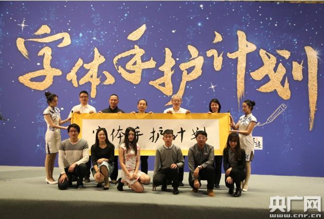 """互联网时代汉字书写受追捧 """"字体手护计划""""首届年度分享交流会举行"""