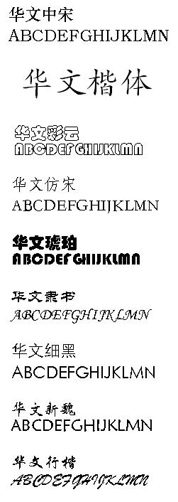 华文字体打包下载