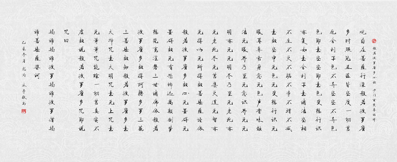 龙为行楷字体下载