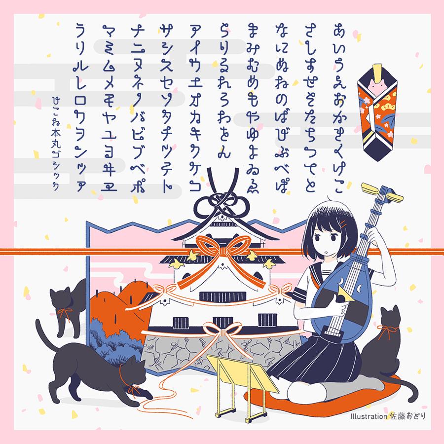 日文字体ひこね本丸ゴシックmini