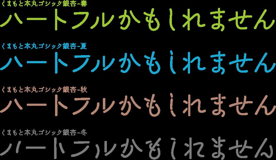 日文字体KumamotoGothicMini