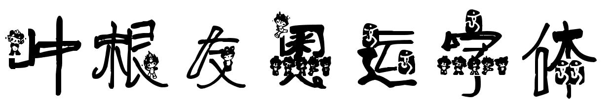叶根友奥运字体