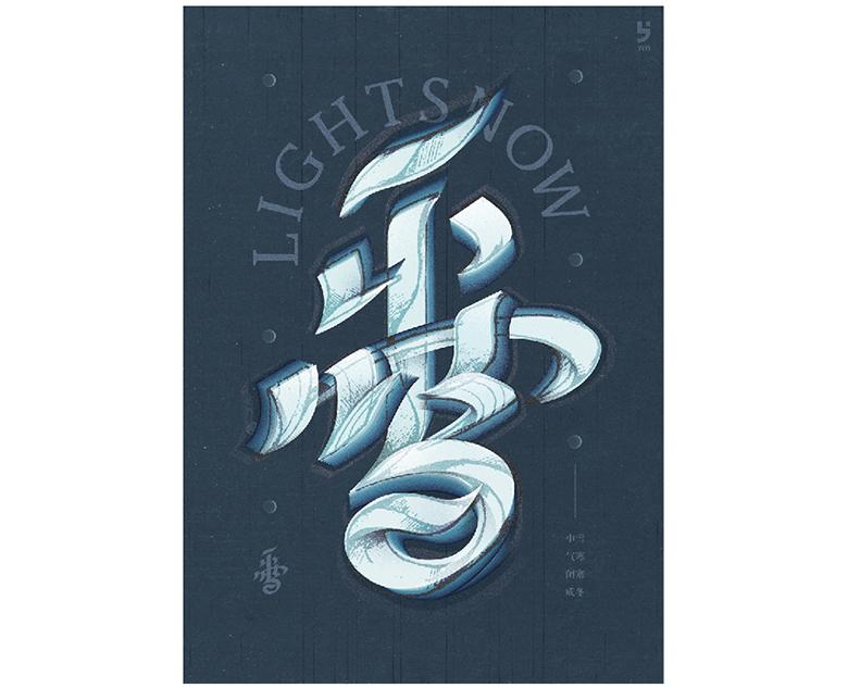 汉仪出品——二〇一八最美节气字体日历