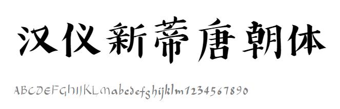 汉仪新蒂唐朝体SentyTang.ttf