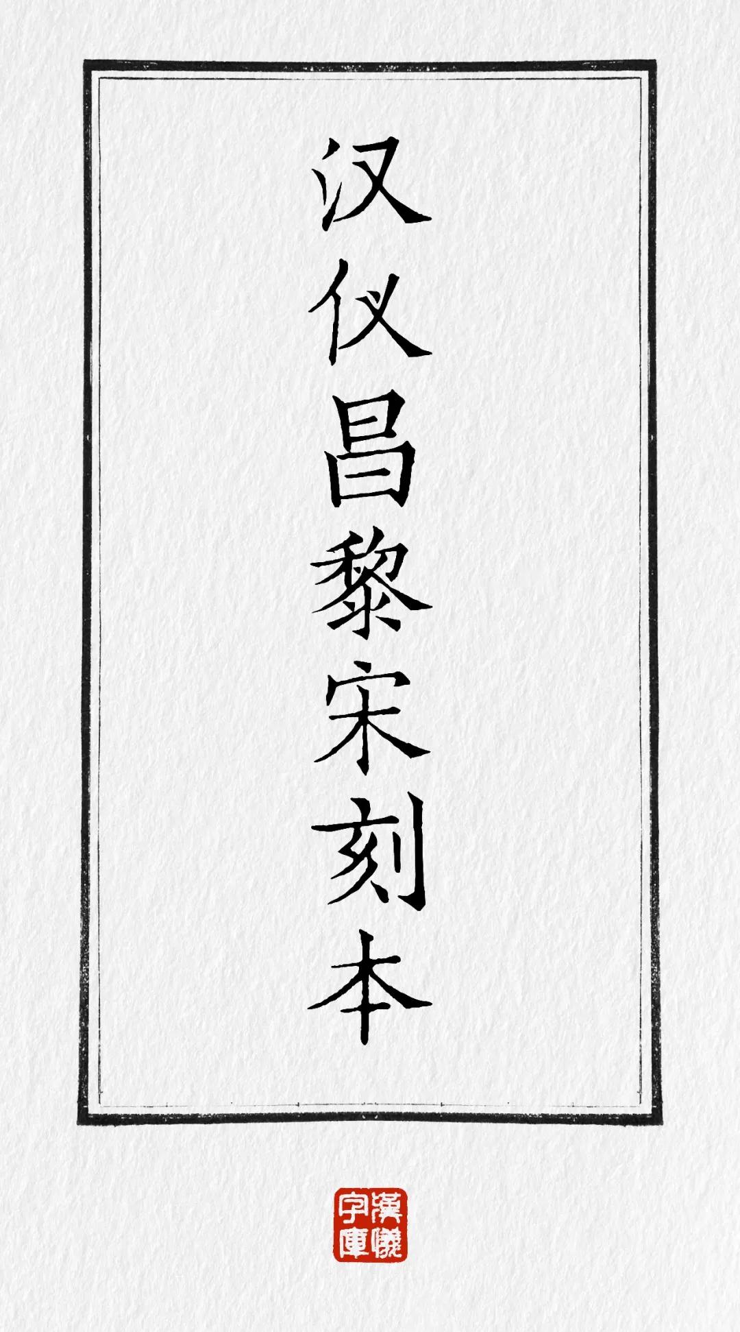 汉仪昌黎宋刻本(精修版)W、原版