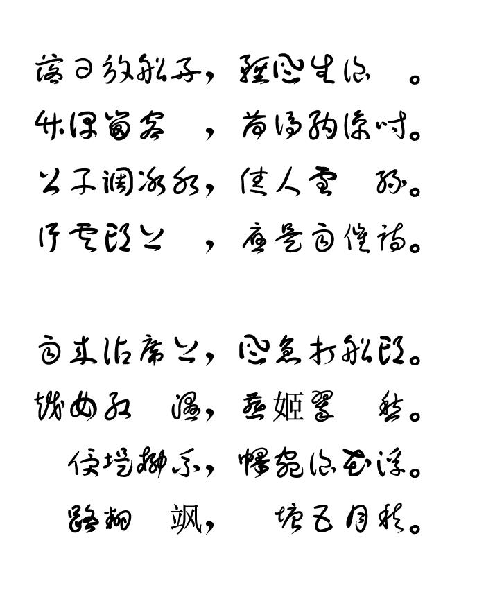 草书字体:草書フォント(があた草書)