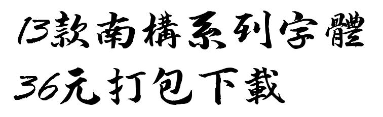 13款南构系列字体打包下载