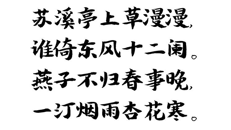即墨体,中国风字体下载