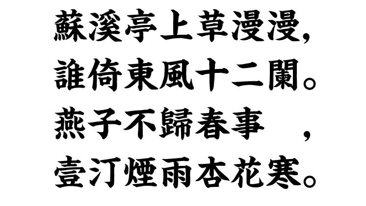 A-OTF 楷書MCBK1 ProA-OTF-KaishoMCBK1Pro-DeBold.otf