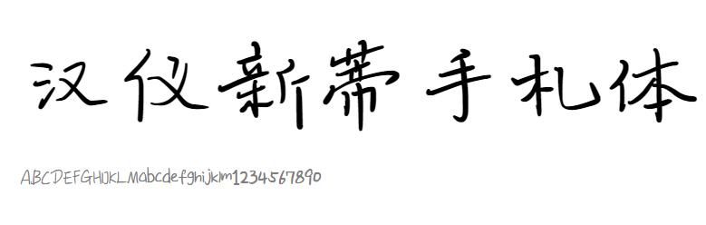 汉仪新蒂手札体SentyJournal.ttf