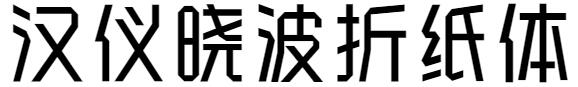 汉仪晓波折纸体
