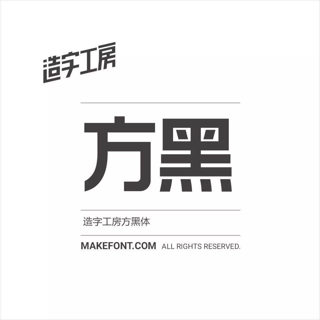 造字工房方黑(非商用)常规体MFFangHei_Noncommercial-Regular
