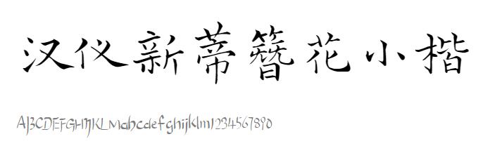 汉仪新蒂簪花小楷HanyiSentyFlorCalligraphy.ttf