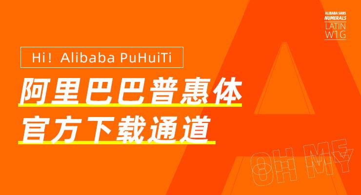 阿里巴巴发布免费商用字体:阿里巴巴普惠体