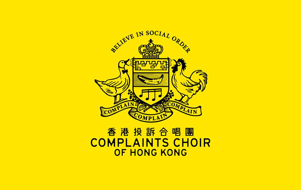 香港投诉合唱团 Complaints Choir of Hong Kong 视觉设计字体设计赏析