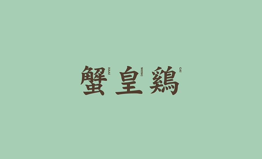 蟹皇鸡 Haai Wong Gai -邂逅横行霸道的滋味字体设计赏析