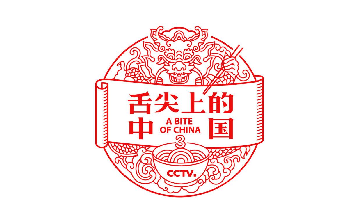 《舌尖上的中国》第三季Logo字体设计赏析