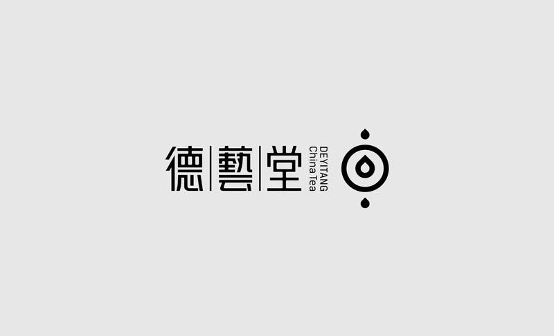 德艺堂品牌形象设计字体设计赏析