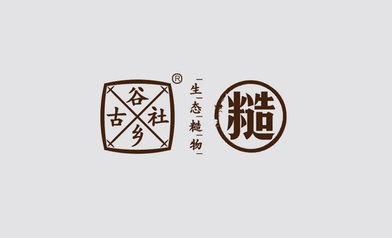 谷乡古社品牌及包装设计字体设计赏析