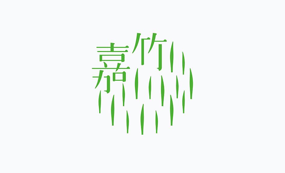 嘉竹绿茶园标志设计字体设计赏析