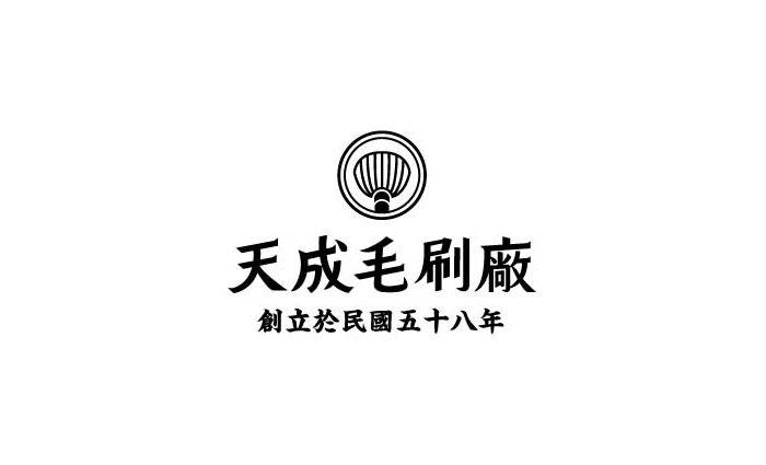 天成毛刷厂品牌视觉字体设计赏析