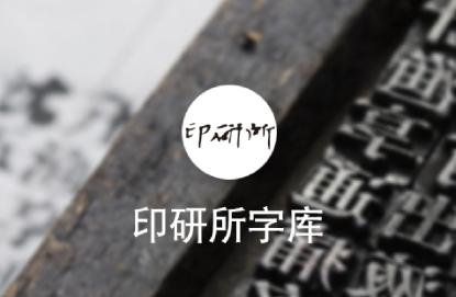 厂商介绍:上海印刷技术研究所字库
