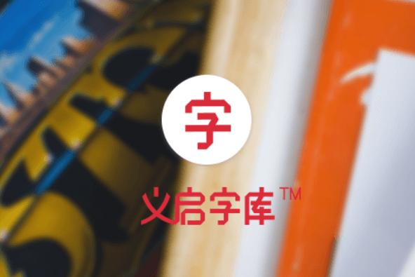 字体厂商介绍:义启字库