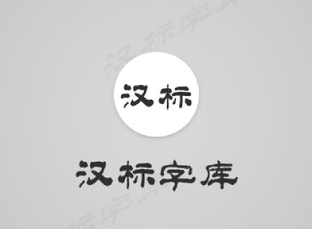 字体厂商介绍:汉标字库