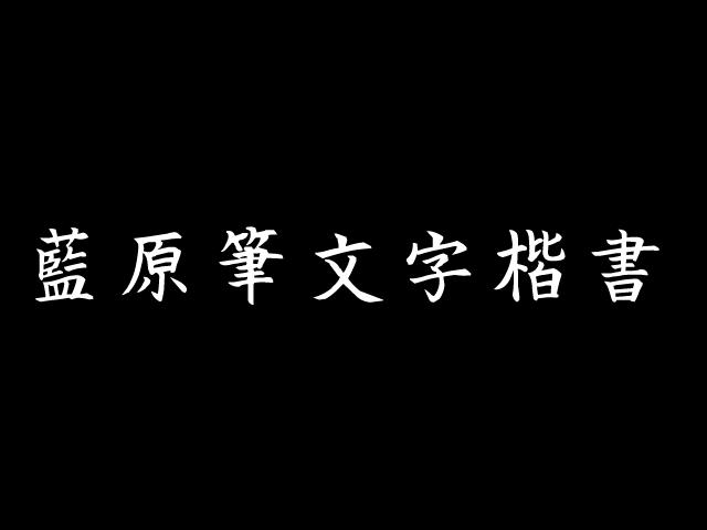 藍原筆文字楷書