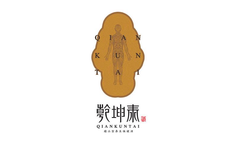 乾坤泰精品型养生保健酒标志设计字体设计赏析