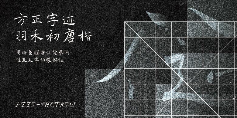 方正字迹-羽禾初唐楷简体、繁体