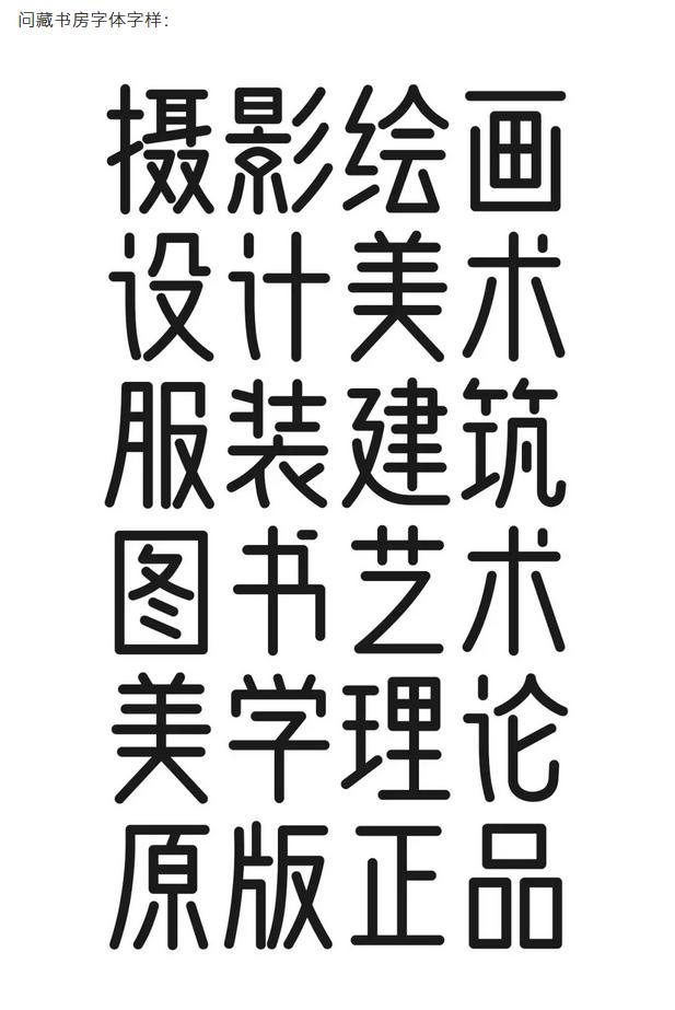 问藏书房品牌字体