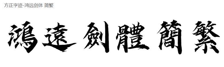 方正字迹-鸿远剑体 简繁FZZJ-HYJTJW.TTF
