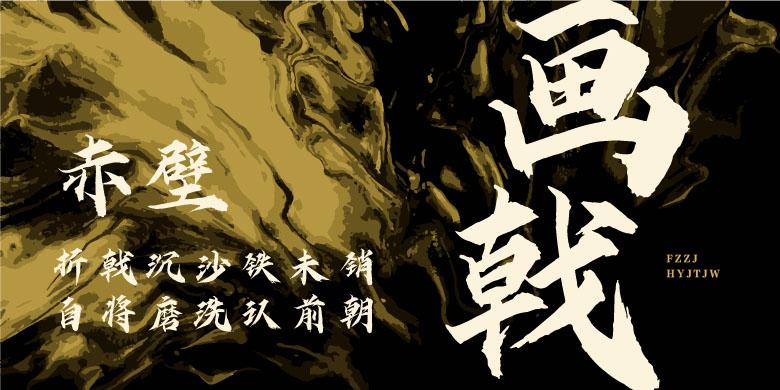 方正字迹-鸿远剑体 简FZZJ-HYJTJF