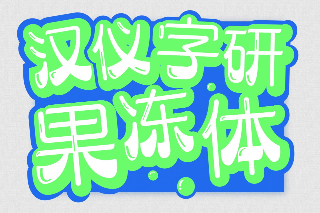 汉仪字研果冻体W