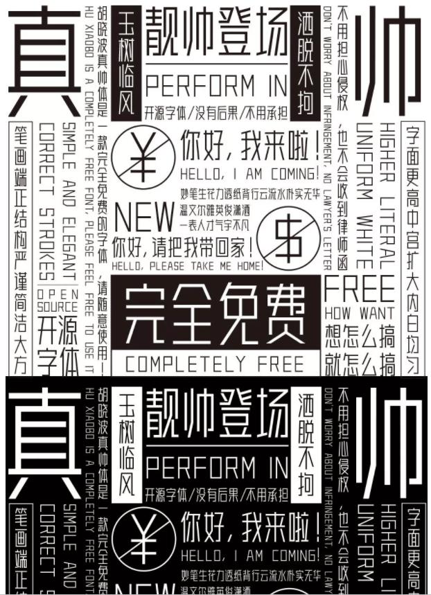 免费可商用字体胡晓波真帅体