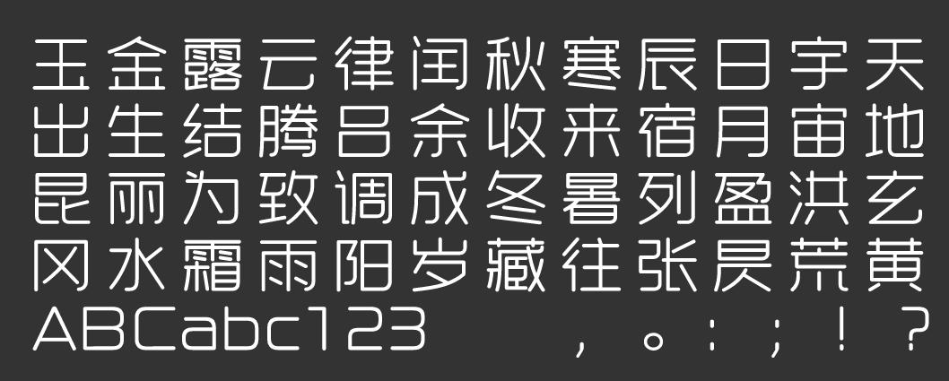 汉仪晓波花月圆W
