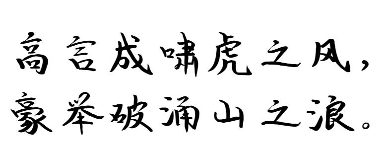 澎湃体、澎湃体下载、字魂字体124号
