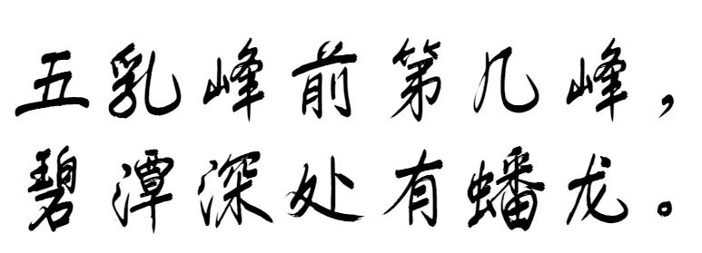 蟠龙手书、蟠龙手书下载、字魂字体134号