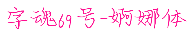 婀娜体、婀娜体下载、字魂字体69号