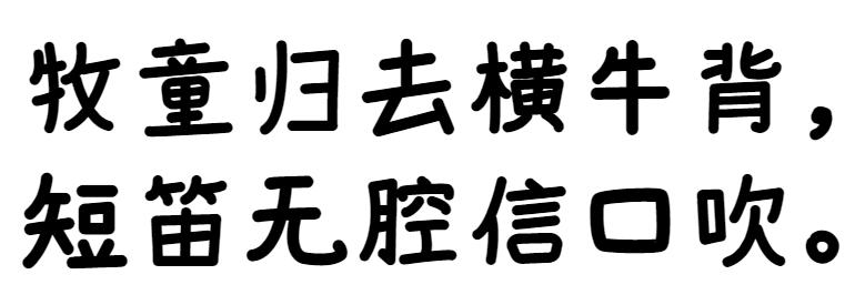 温暖童稚体、温暖童稚体下载、字魂字体7号