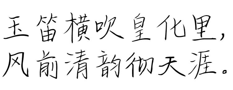 清韵手札体、清韵手札体下载、字魂字体85号
