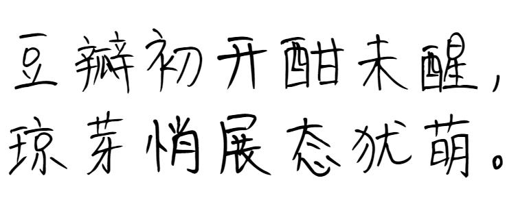 豆芽体、豆芽体下载、字魂字体94号