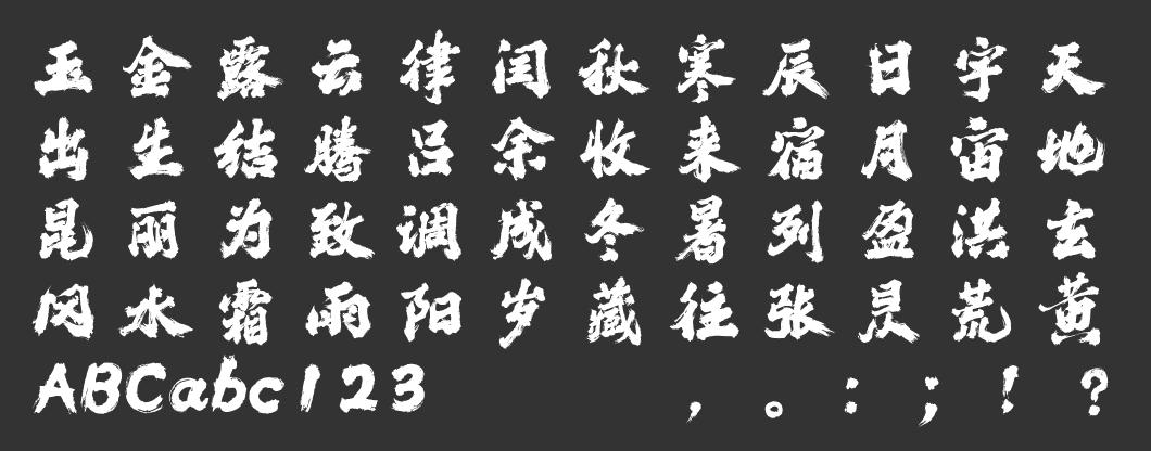 汉仪黄科榜书 W