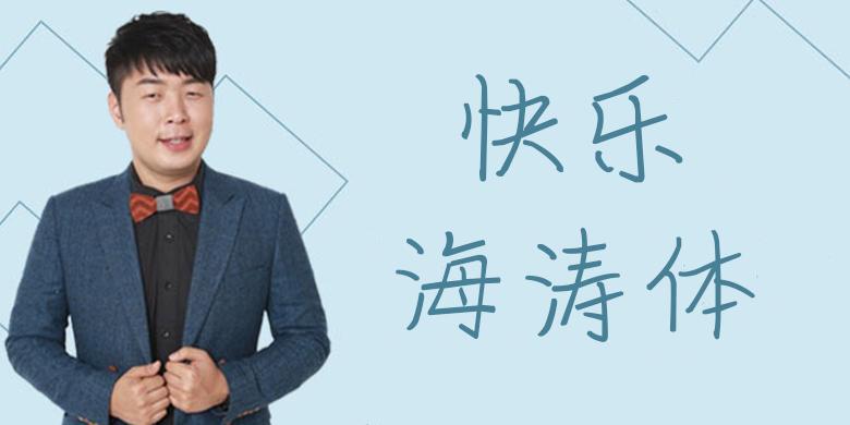 方正字汇-快乐海涛体 简