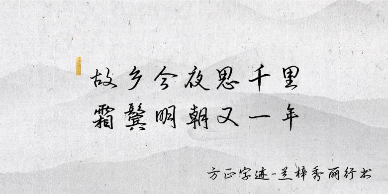 方正字迹-兰梓秀丽行书 简