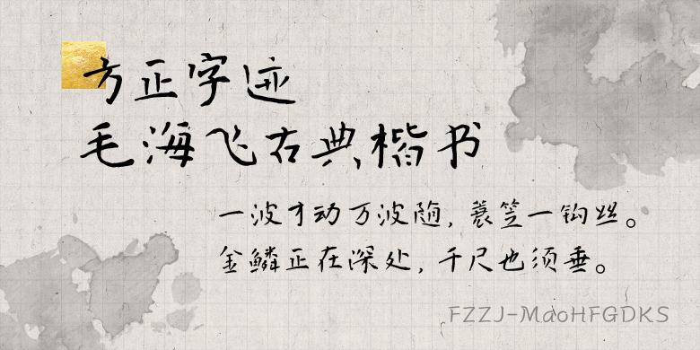 方正字迹-毛海飞古典楷书 简