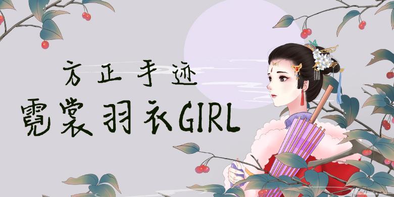 方正手迹-霓裳羽衣girl 简
