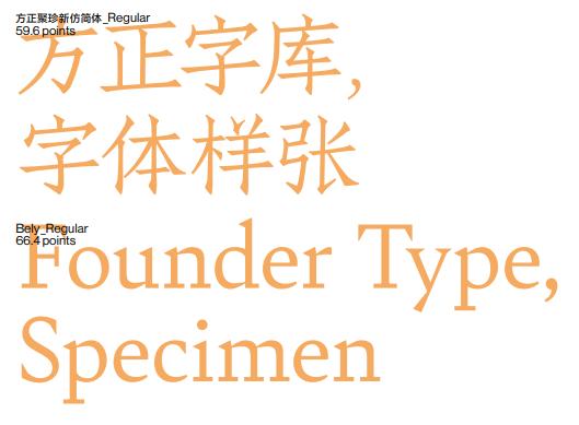 方正字库,字体样张2020年2月份版